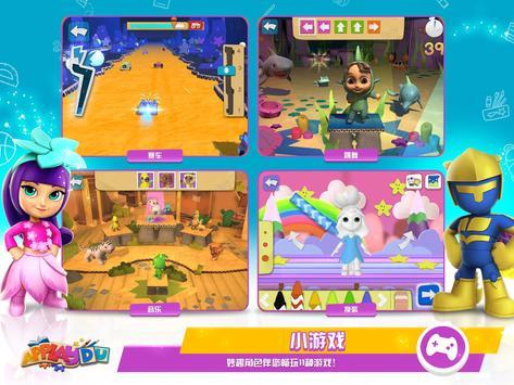 我的奇幻乐园 - Kinder官方出品的儿童游戏 截图 12