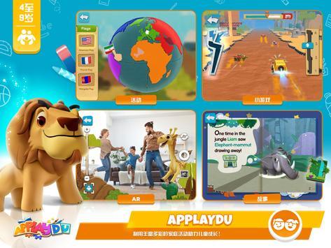 我的奇幻乐园 - Kinder官方出品的儿童游戏 截图 8