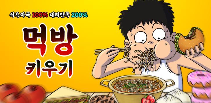 먹방 키우기 포스터