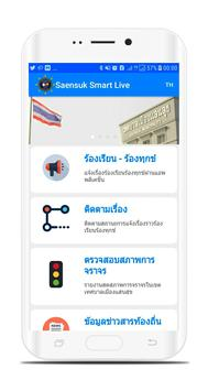 Saensuk Smart Living screenshot 1