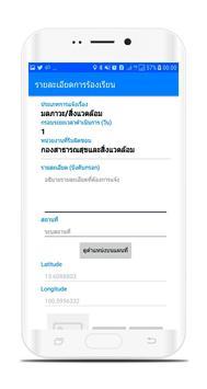 Saensuk Smart Living screenshot 3