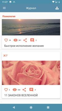 Женский журнал screenshot 3