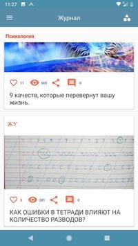 Женский журнал screenshot 1