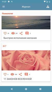 Женский журнал screenshot 7