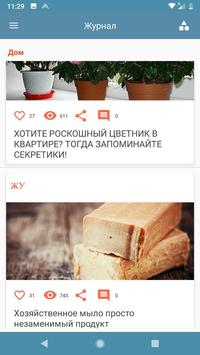 Женский журнал screenshot 6