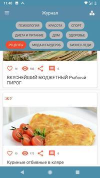 Женский журнал screenshot 8