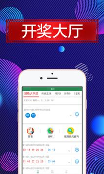 全民彩票 poster
