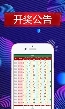 全民彩票 screenshot 2