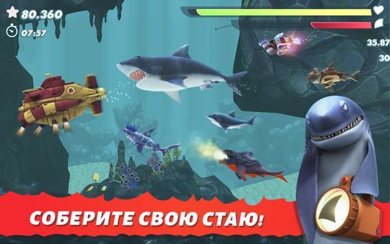 Hungry Shark скриншот 14