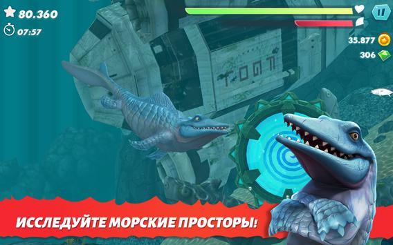 Hungry Shark скриншот 9