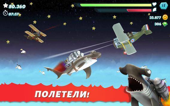 Hungry Shark скриншот 10