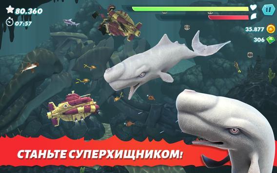 Hungry Shark скриншот 19