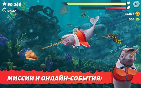 Hungry Shark скриншот 12