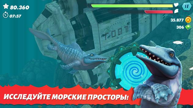 Hungry Shark скриншот 1
