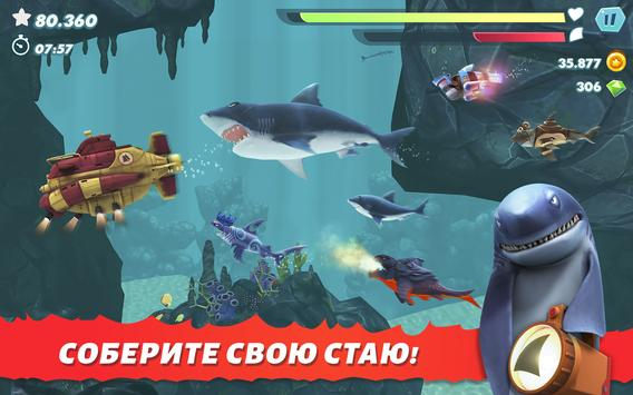 Hungry Shark скриншот 22