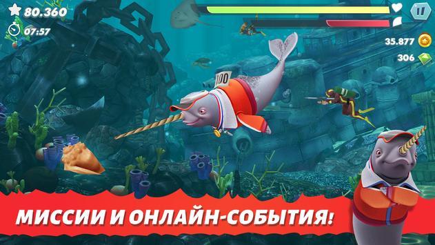 Hungry Shark скриншот 4