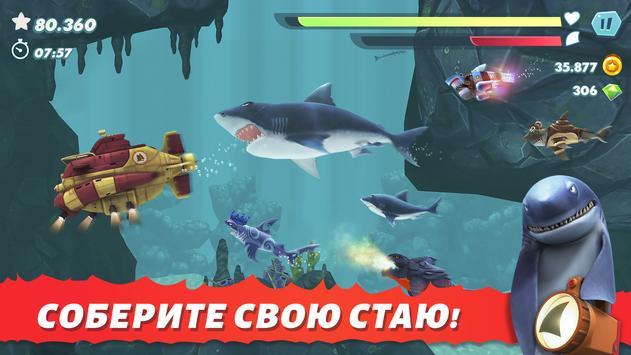 Hungry Shark скриншот 6