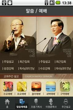 Yoido Full Gosple Church screenshot 1