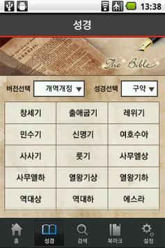 Yoido Full Gosple Church screenshot 2