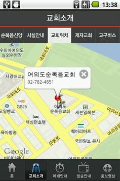 Yoido Full Gosple Church screenshot 3