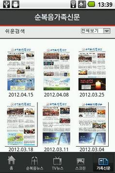 Yoido Full Gosple Church screenshot 4