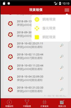 FHS Order Trace App screenshot 5