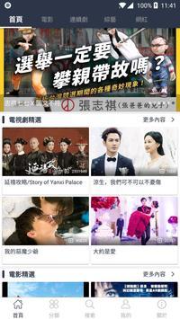 免費「電影」線上看 : 播播先生 ( 限時免費版 ) 新聞電視劇韓劇動漫電視看到飽 screenshot 1