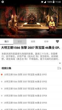 免費「電影」線上看 : 播播先生 ( 限時免費版 ) 新聞電視劇韓劇動漫電視看到飽 screenshot 3