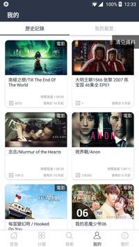 免費「電影」線上看 : 播播先生 ( 限時免費版 ) 新聞電視劇韓劇動漫電視看到飽 screenshot 4