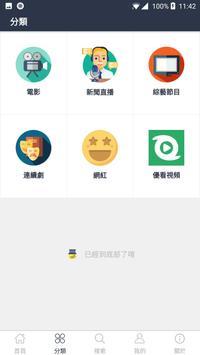 免費「電影」線上看 : 播播先生 ( 限時免費版 ) 新聞電視劇韓劇動漫電視看到飽 screenshot 5