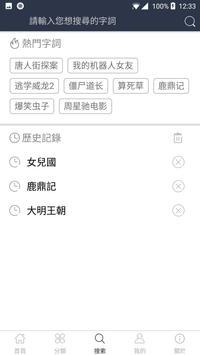 免費「電影」線上看 : 播播先生 ( 限時免費版 ) 新聞電視劇韓劇動漫電視看到飽 screenshot 6