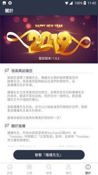 免費「電影」線上看 : 播播先生 ( 限時免費版 ) 新聞電視劇韓劇動漫電視看到飽 screenshot 7