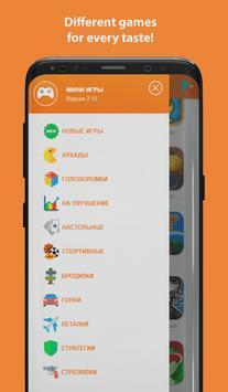 Mini-Games Pro screenshot 1