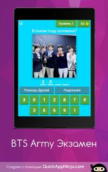 BTS Army Экзамен screenshot 5