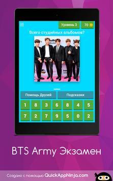 BTS Army Экзамен screenshot 8