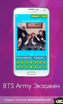 BTS Army Экзамен poster