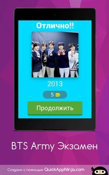 BTS Army Экзамен screenshot 13