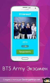 BTS Army Экзамен screenshot 2