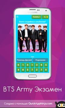 BTS Army Экзамен screenshot 3