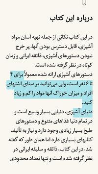 کتابخوان دفتر نشر فرهنگ اسلامی screenshot 3