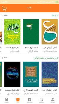 کتابخوان دفتر نشر فرهنگ اسلامی screenshot 1