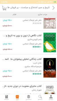 کتابخوان دفتر نشر فرهنگ اسلامی screenshot 2