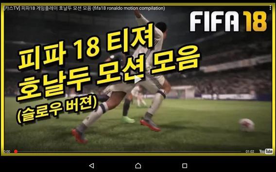 게임 공략 모음 (PS4 피파 FIFA18) screenshot 8