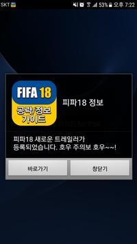 게임 공략 모음 (PS4 피파 FIFA18) screenshot 3