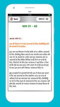 CrPC in Hindi - Code of Criminal Procedure screenshot 3