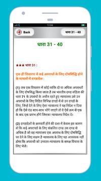 CrPC in Hindi - Code of Criminal Procedure screenshot 13
