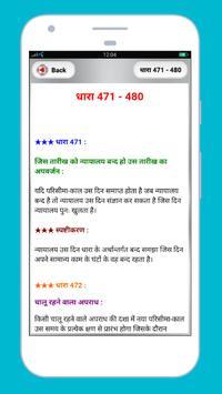 CrPC in Hindi - Code of Criminal Procedure screenshot 14