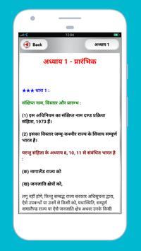 CrPC in Hindi - Code of Criminal Procedure screenshot 1