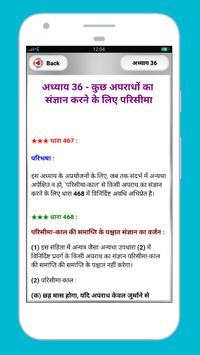 CrPC in Hindi - Code of Criminal Procedure screenshot 2