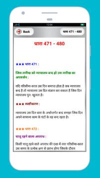 CrPC in Hindi - Code of Criminal Procedure screenshot 9